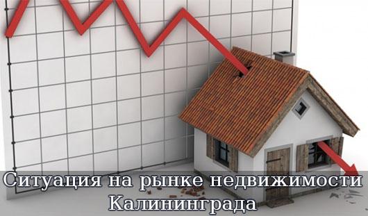 Ситуация на рынке недвижимости Калининграда