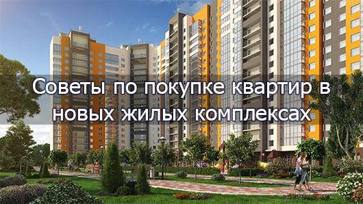 Советы по покупке квартир в новых жилых комплексах