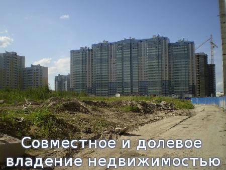 Совместное и долевое владение недвижимостью