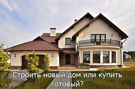 Строить новый дом или купить готовый?