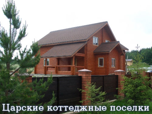Царские коттеджные поселки, или откуда дует свежий ветер загородной недвижимости