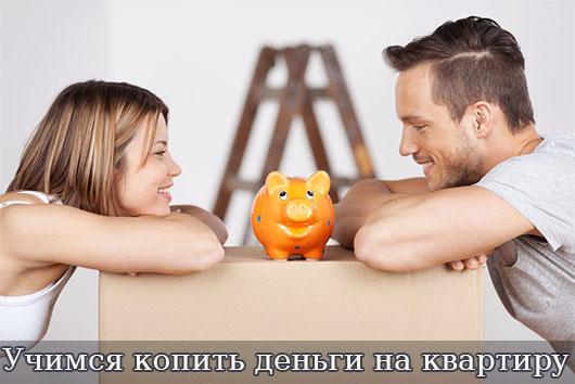 Учимся копить деньги на квартиру