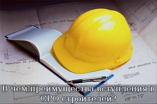 В чем преимущества вступления в СРО строителей?