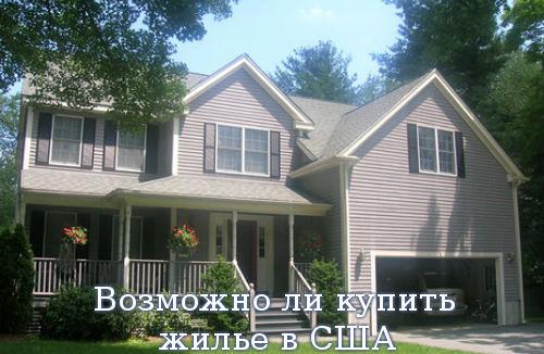 Возможно ли купить жилье в США
