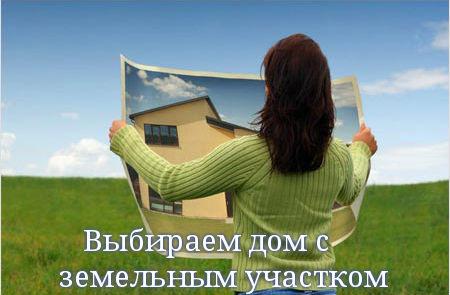 Выбираем дом с земельным участком