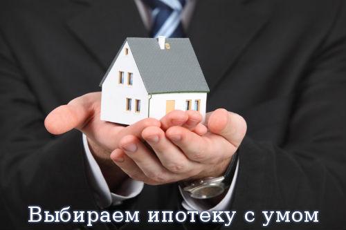 Выбираем ипотеку с умом