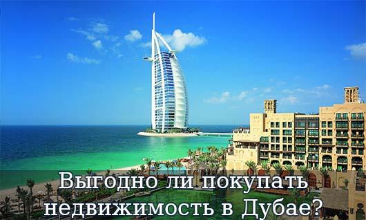 Выгодно ли покупать недвижимость в Дубае?